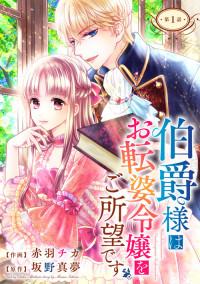 Hakushaku-sama wa otenba reijou wo goshomoudesu