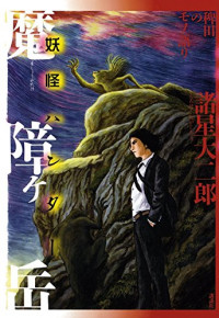 Youkai Hunter - Hieda Monogatari - Mashougatake