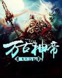 Eternal God Emperor (Novel)