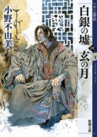 Juuni Kokki (Novel)