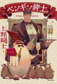 Penguin Shinshi.