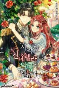 An Evil Cinderella Needs a Villain (Novel)