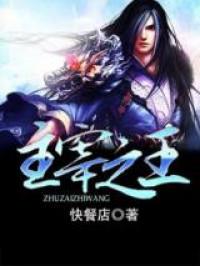 King of Gods (Novel)