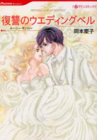 Fukushuu no Wedding Bell