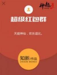 Cha Ji Hong Bao Qun (Novel)