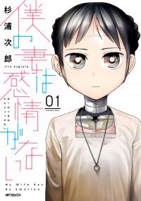 Boku no Tsuma wa Kanjou ga nai