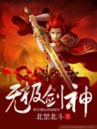 Limitless Sword God (Novel)