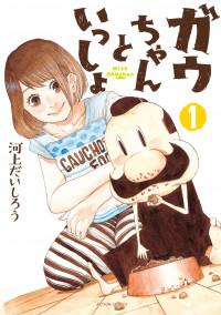 Gau-chan to issho