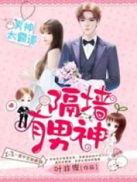 Ge Quing You Nan Shen: Qiangxing Xiang'ai 100 Tian (Novel)