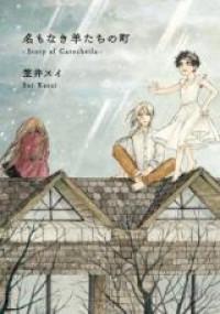 Story of Carocheila