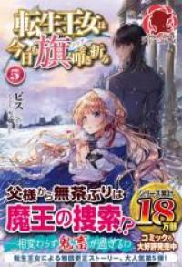 Tensei Oujo wa Kyou mo Hata o Tatakioru (Novel)