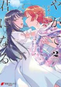 Yagate Kimi ni Naru: Official Anthology