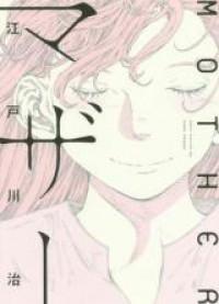 Mother (EDOGAWA Osamu)