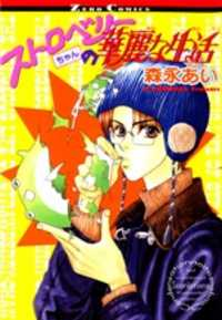 Strawberry-chan no Karei Seikatsu