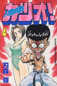 Ningen Kyouki Katsuo