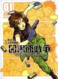 Toshokan Sensou: Spitfire!