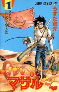 Sexy Commando Gaiden: Sugoiyo! Masaru-san