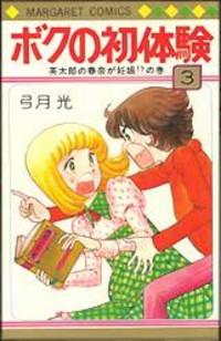 Boku no Shotaiken