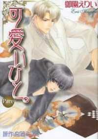 Kawaii Hito - Pure