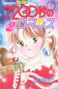 7200 Byou no Romance
