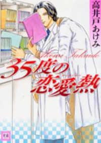35 Do no Ren'ai Netsu