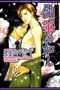 Kyou, Hana no Gotoshi