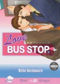 Ren'ai Bus Stop