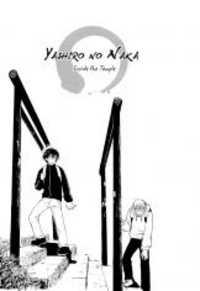 Yashiro no Naka