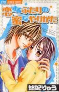 Koisuru Futari no Mitsu na Yarikata
