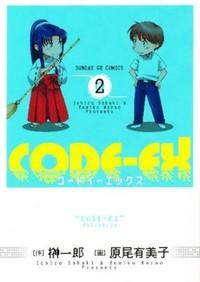 Code-Ex