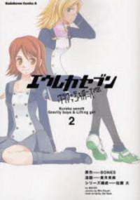 Eureka Seven: Gravity Boys & Lifting Girl