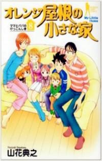 Orange Yane no Chiisana Ie