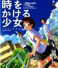Toki wo Kakeru Shoujo - Tokikake