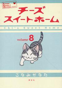 Chii's Sweet Home
