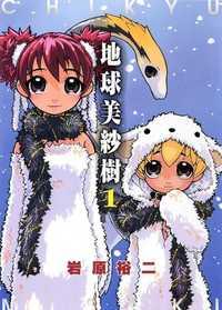 Chikyuu Misaki