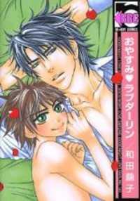 Oyasumi Love Darling