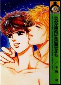 Kimi ga Nozomeba Ano Hoshi Saemo