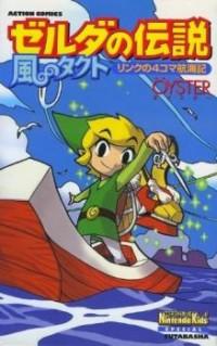 The Legend Of Zelda: The Wind Waker - Link's Logbook