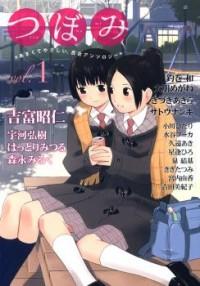 Tsubomi (Anthology)