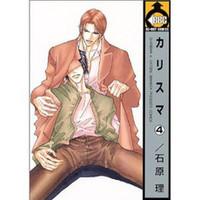 Charisma (ISHIHARA Satoru)
