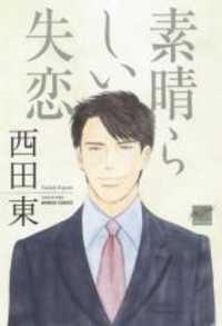 Subarashii Shitsuren