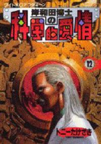 Dr. Kishiwada's Scientific Affection