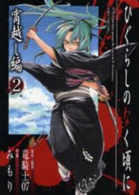 Higurashi no Naku Koro ni - Yoigoshihen