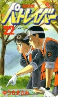Kidou Keisatsu Patlabor