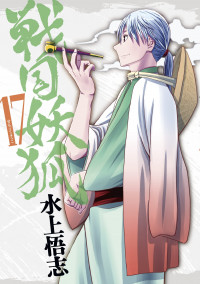 Sengoku Youko