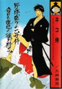 Neko Samurai