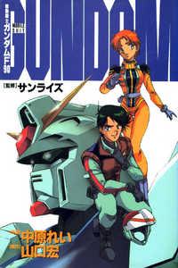 Kidou Senshi Gundam F90