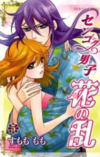 Sengoku Danshi Hana no Ran