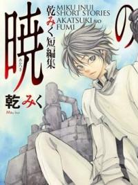 Akatsuki no Fumi