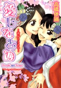 Itoshi o Tome - Kimi ga Kokoro wa